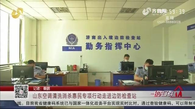 山东空调清洗消杀惠民专项行动走进边防检查站