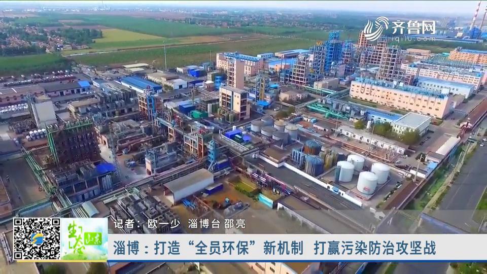 """淄博: 打造""""全员环保""""新机制 打赢污染防治攻坚战"""
