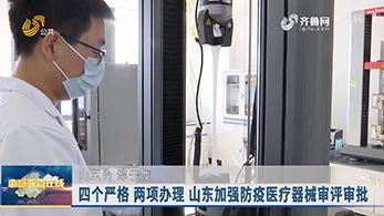 四个严格 两项办理 山东加强防疫医疗器械审评审批
