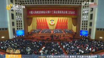 【直通全国两会】全国政协十三届三次会议在北京开幕