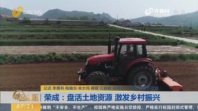 荣成:盘活土地资源 激发乡村振兴