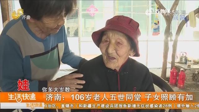 济南:106岁老人五世同堂 子女照顾有加