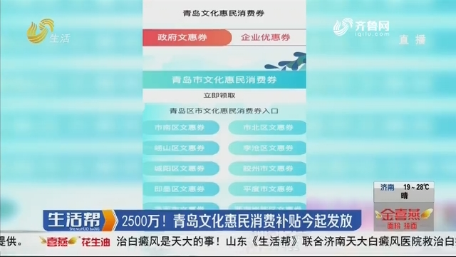 2500万!青岛文化惠民消费补贴23日起发放