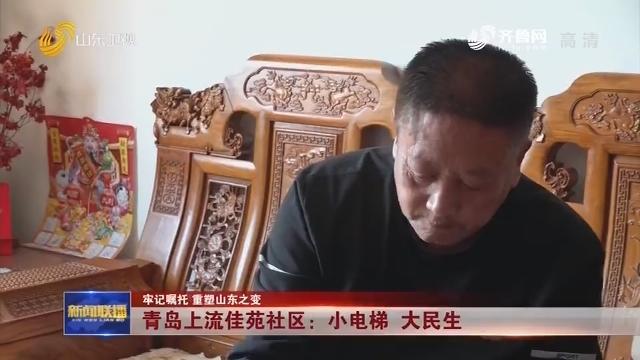 【牢记嘱托 重塑山东之变】青岛上流佳苑社区:小电梯 大民生