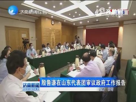 殷鲁谦在山东代表团审议政府工作报告