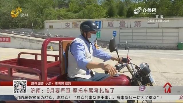 【群众调查】济南:9月要严查 摩托车驾考扎堆了