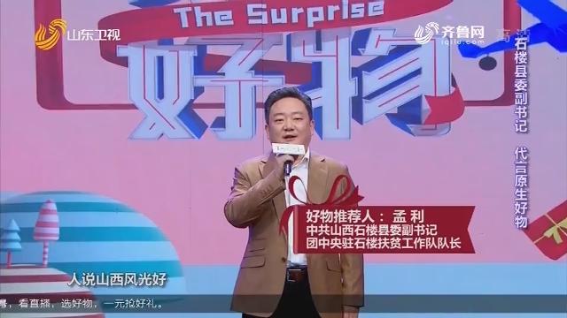 20200523《家乡好物》:石楼县委副书记代言原生好物