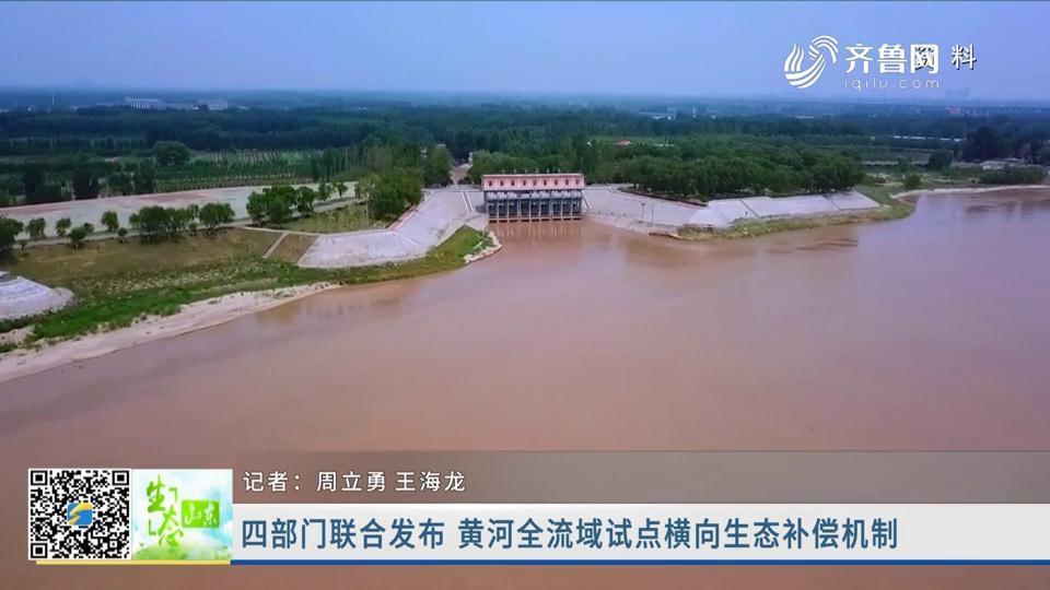 四部门联合发布 黄河全流域试点横向生态补偿机制