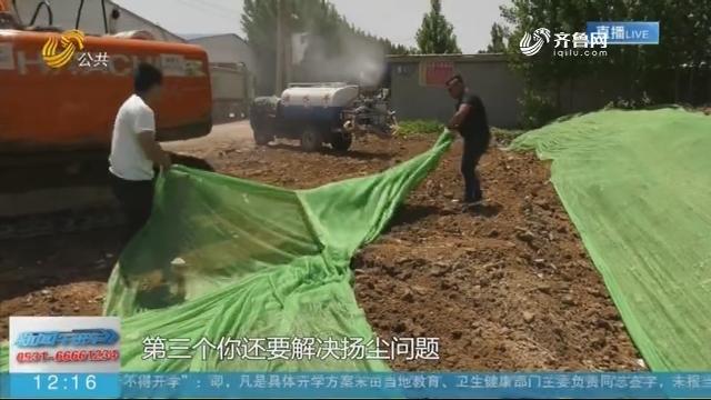 【问政追踪】淄川:开始清理作业 尽快落实复耕复绿