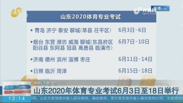 山东2020年体育专业考试6月3日至18日举行