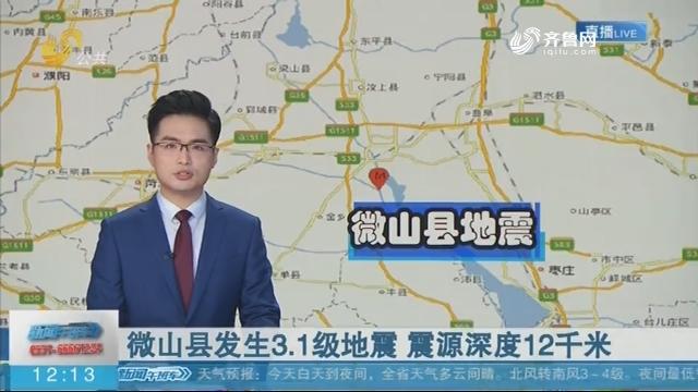 微山县发生3.1级地震 震源深度12千米