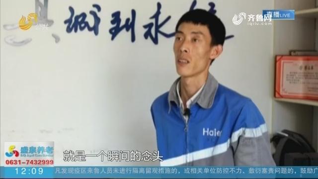 【海尔员工救人被奖一套房】救人小伙胡云川:救人就是一个瞬间的念头