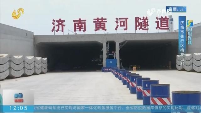 【闪电连线】关注重点工程进展:济南黄河隧道将北延 下穿鹊山水库