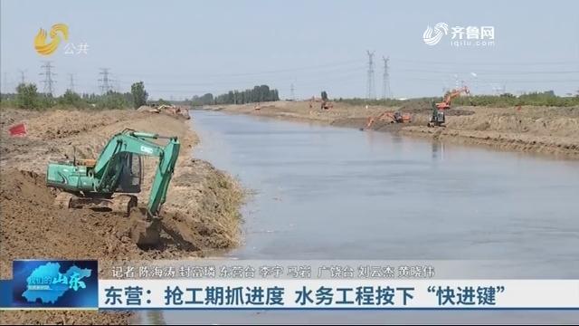 """东营:抢工期抓进度 水务工程按下""""快进键"""""""
