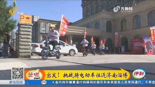 济南:出发!挑战骑电动车往返济南淄博
