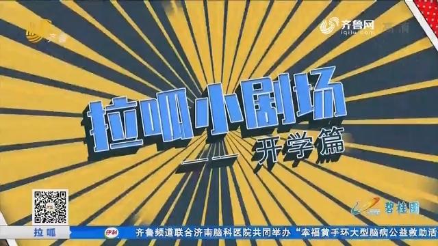 拉呱小剧场——开学篇
