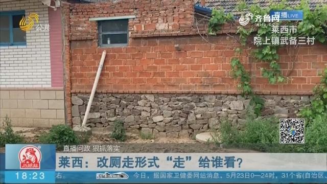 """【直播问政 狠抓落实】莱西:改厕走形式""""走""""给谁看?"""