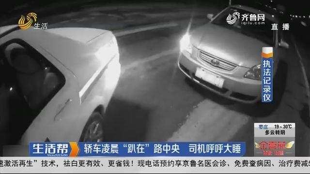 """烟台:轿车凌晨""""趴在""""路中央 司机呼呼大睡"""