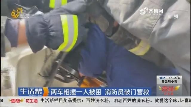 青岛:两车相撞一人被困 消防员破门营救