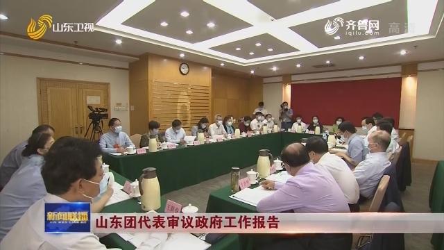 山东团代表审议政府工作报告
