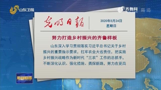 光明日报专访刘家义:努力打造乡村振兴的齐鲁样板