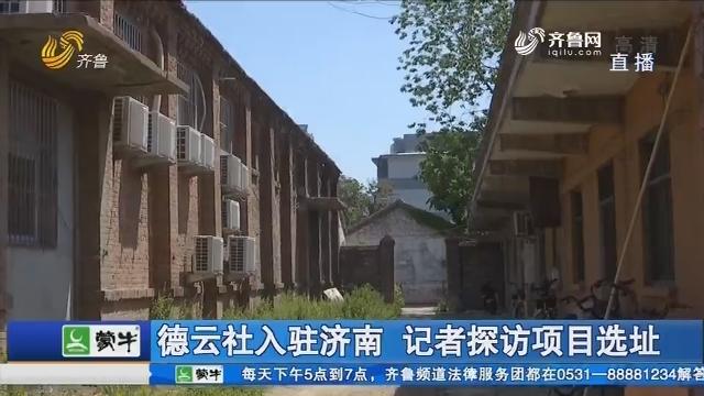 德云社入驻济南 记者探访项目选址