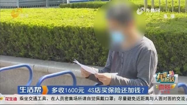 潍坊:多收1600元 4S店买保险还加钱?