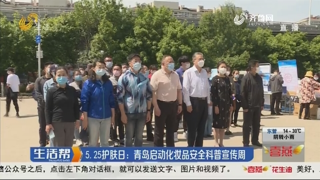 5.25护肤日:青岛启动化妆品安全科普宣传周