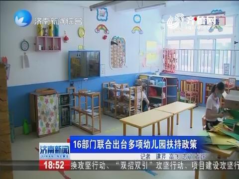 16部门联合出台多项幼儿园扶持政策