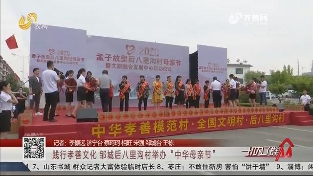 """践行孝善文化 邹城后八里沟村举办""""中华母亲节"""""""