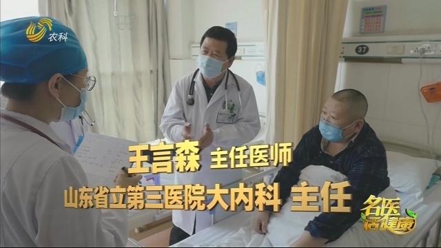 20200524《名医话健康》:名医王言森——科学应对肺心病