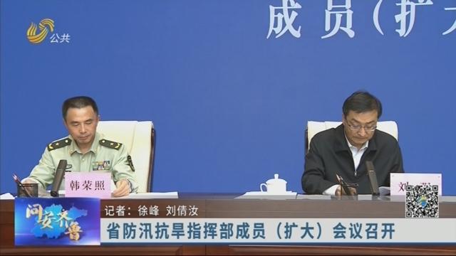 20200524《问安齐鲁》:山东省防汛抗旱指挥部成员(扩大)会议召开