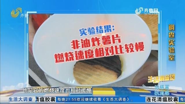 2020年05月24日《生活大调查》:非油炸薯片