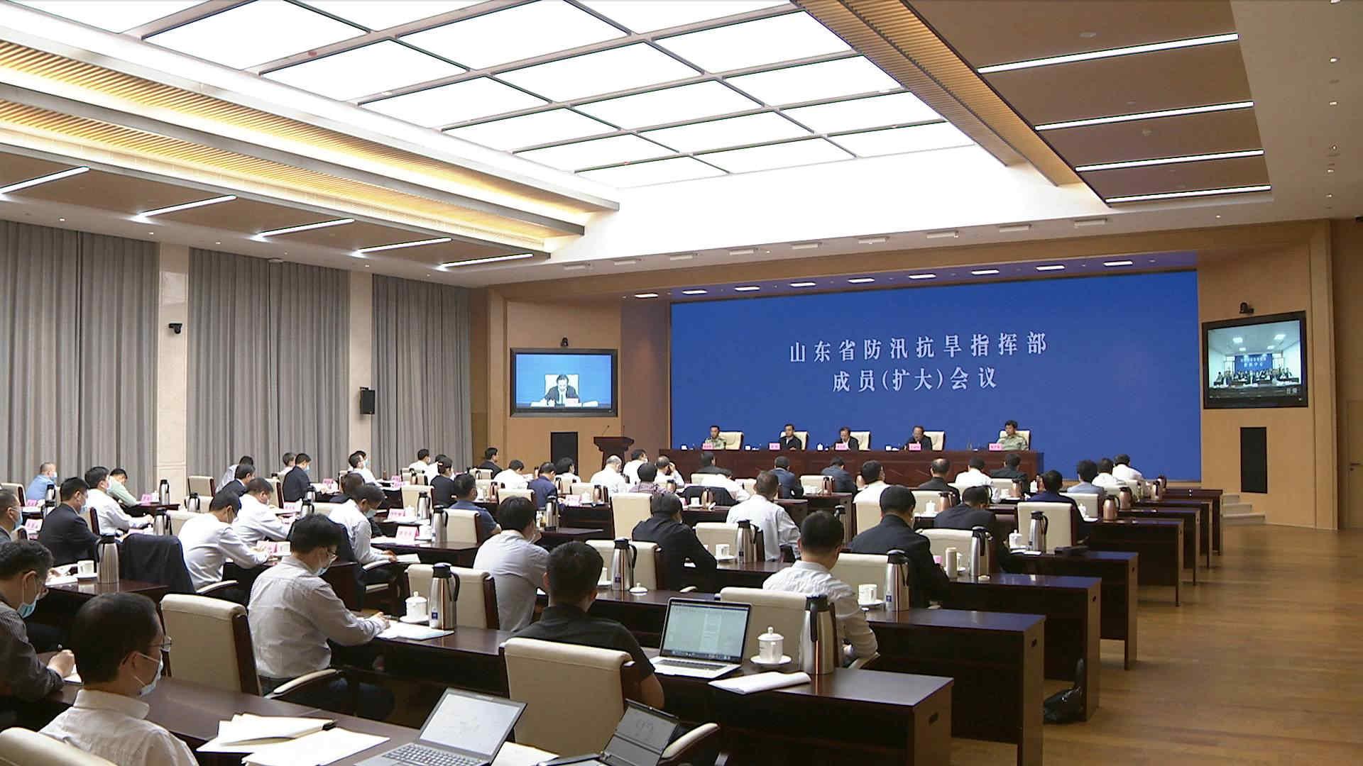 《问安齐鲁》20200524:省防汛抗旱指挥部成员(扩大)会议召开