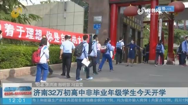 【复学进行时】济南32万初高中非毕业年级学生今天开学