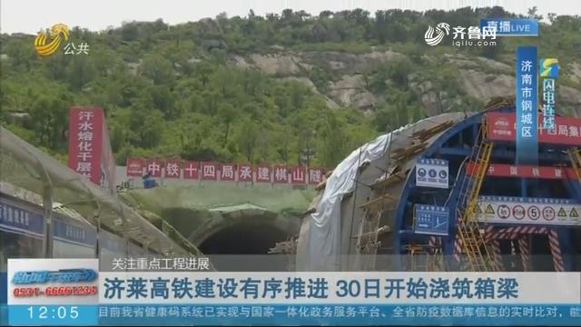【闪电连线】关注重点工程进展:济莱高铁建设有序推进 30日开始浇筑箱梁