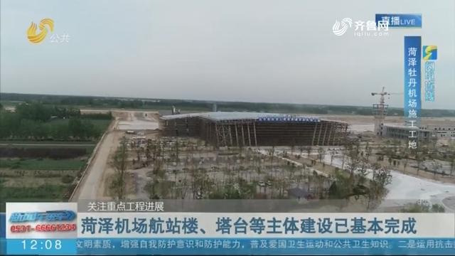 【闪电连线】关注重点工程进展:菏泽机场航站楼、塔台等主体建设已基本完成