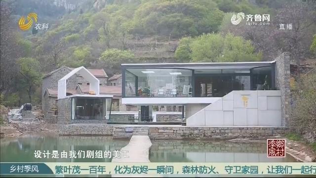 """【齐鲁网红打卡地】""""剧""""火的石坞村"""