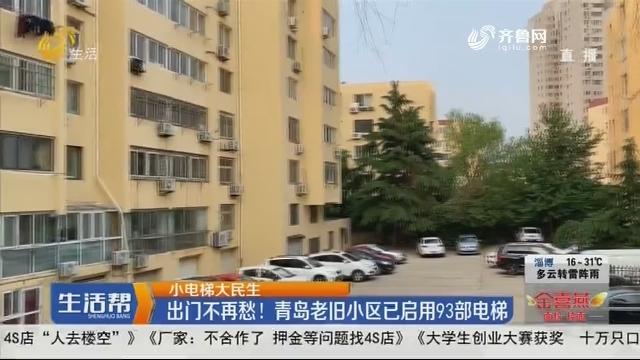 【小电梯大民生】青岛:出门不再愁!青岛老旧小区已启用93部电梯