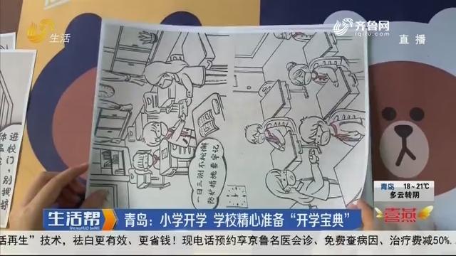 """青岛:小学开学 学校精心准备""""开学宝典"""""""