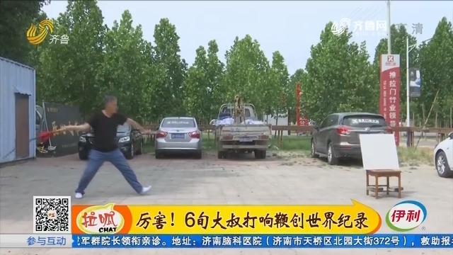 聊城:厉害!6旬大叔打响鞭创世界纪录