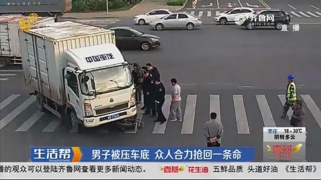 青岛:男子被压车底 众人合力抢回一条命