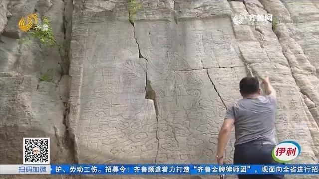 济南:山上有画像?村民说法不一