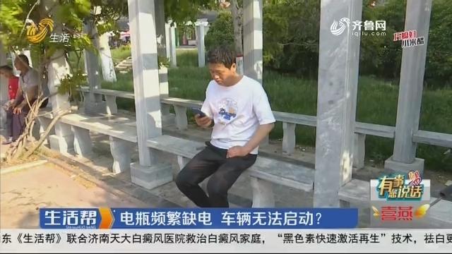 【有事您说话】潍坊:电瓶频繁缺电 车辆无法启动?