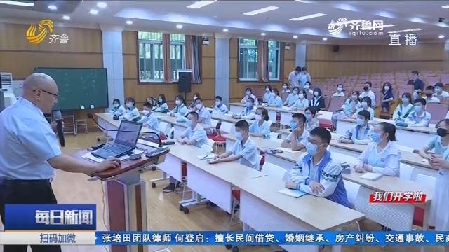 济南:开学第一课致敬战疫英雄