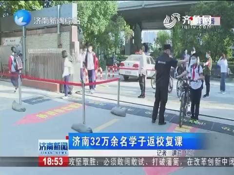 济南32万余名学子返校复课