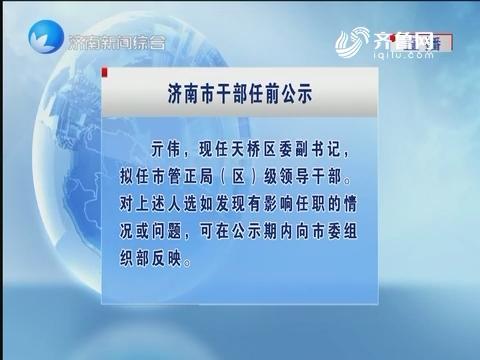 济南市干部任前公示