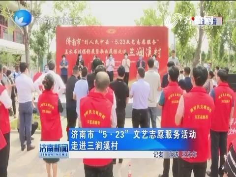 """济南市""""5·23""""文艺志愿服务活动走进三涧溪村"""