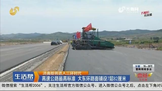 【济南即将进入三环时代】高速公路最高标准 大东环路面铺设7层82厘米