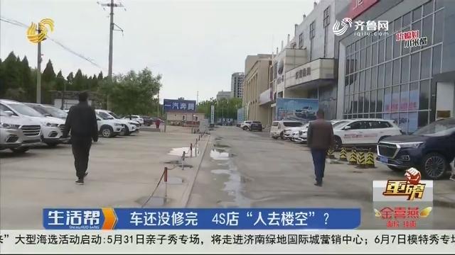 """【重磅】东营:车还没修完 4S店""""人去楼空""""?"""